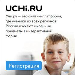 https://uchi.ru/