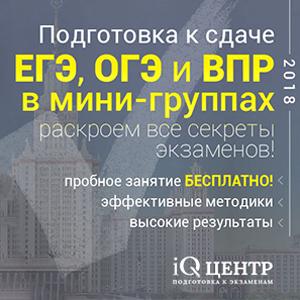 Курсы ЕГЭ, ОГЭ в СПб Санкт-Петербурге в iQ-центре